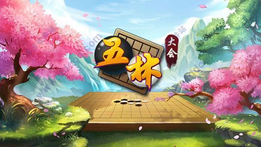 五子棋游戏